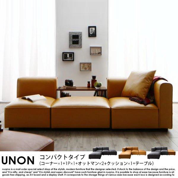 組み合わせソファ UNONU【ウノン】コンパクトタイプ(コーナー×1+1P×1+オットマン×2+クッション×1)テーブル付の商品写真その1