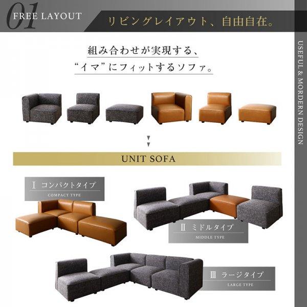 組み合わせソファ UNONU【ウノン】コンパクトタイプ(コーナー×1+1P×1+オットマン×2+クッション×1)テーブル付 の商品写真その3