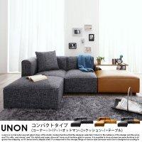組み合わせソファ UNONU【ウノン】コンパクトタイプ(コーナー×1+1P×1+オットマン×2+クッション×1)テーブル付