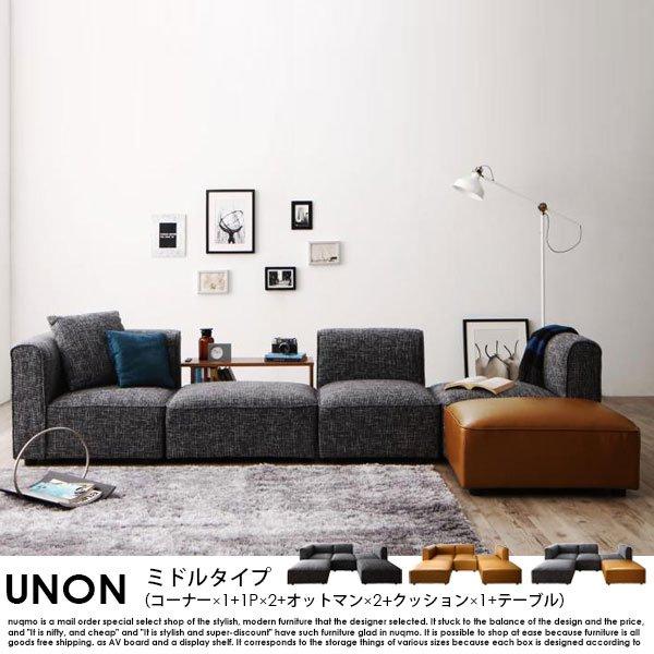 組み合わせソファ UNONU【ウノン】ミドルタイプ(コーナー×1+1P×2+オットマン×2+クッション×1)テーブル付の商品写真大