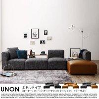 組み合わせソファ UNONU【ウノン】ミドルタイプ(コーナー×1+1P×2+オットマン×2+クッション×1)テーブル付の商品写真