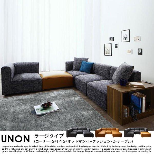組み合わせソファ UNONU【ウノン】ラージタイプ(コーナー×2+1P×2+オットマン×1+クッション×2)テーブル付の商品写真大