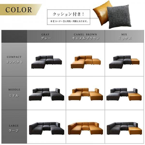 組み合わせソファ UNONU【ウノン】ラージタイプ(コーナー×2+1P×2+オットマン×1+クッション×2)テーブル付 の商品写真その8