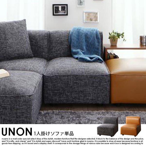 組み合わせソファ UNONU【ウノン】1人掛けソファ単品の商品写真大
