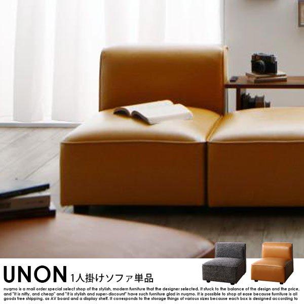 組み合わせソファ UNONU【ウノン】1人掛けソファ単品の商品写真その1