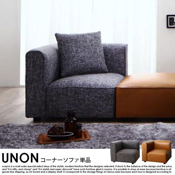 組み合わせソファ UNONU【ウノン】コーナーソファ単品(クッション付)の商品写真大