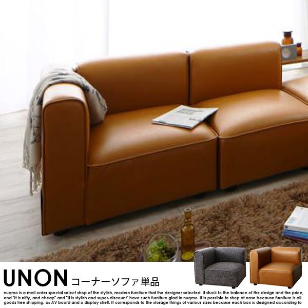 組み合わせソファ UNONU【ウノン】コーナーソファ単品(クッション付)の商品写真その1