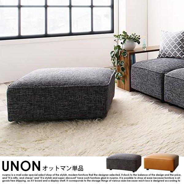 組み合わせソファー UNONU【ウノン】オットマン単品の商品写真大