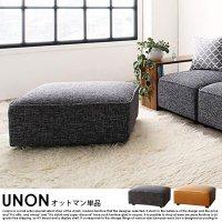 組み合わせソファ UNONU【ウノン】オットマン単品