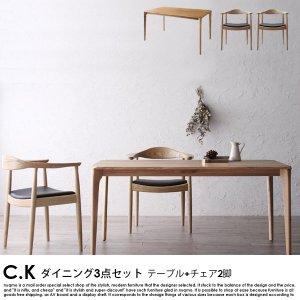 北欧モダンデザインダイニング C.K【シーケー】3点セット