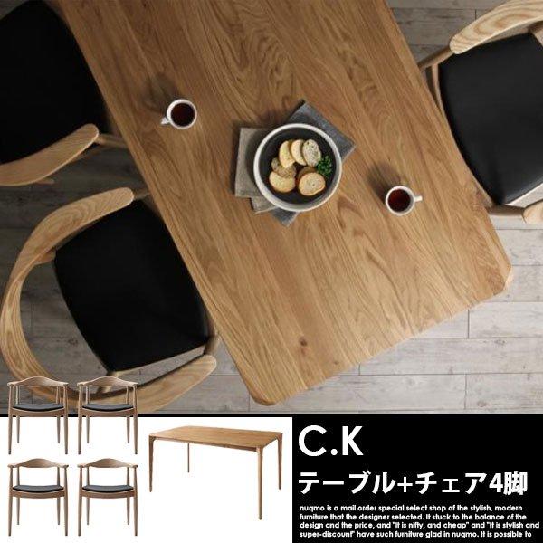 北欧モダンデザインダイニング C.K【シーケー】5点セット 【沖縄・離島も送料無料】の商品写真その1