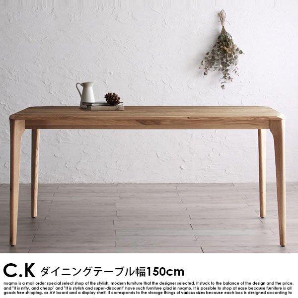 北欧モダンデザインダイニング C.K【シーケー】ダイニングテーブル(W150)の商品写真大