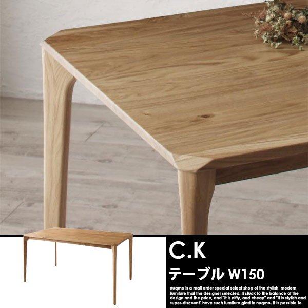 北欧モダンデザインダイニング C.K【シーケー】ダイニングテーブル(W150)の商品写真その1