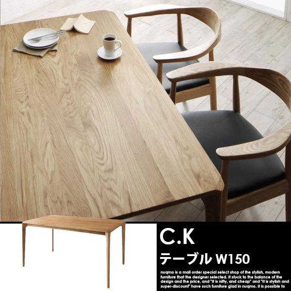 北欧モダンデザインダイニング C.K【シーケー】ダイニングテーブル(W150) の商品写真その2