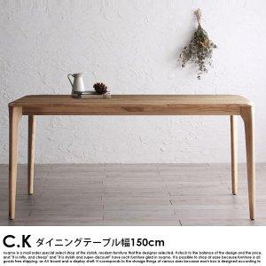 北欧モダンデザインダイニング C.K【シーケー】ダイニングテーブル(W150) 送料無料(沖縄・離島配送不可)【代引不可・時間指定不可】