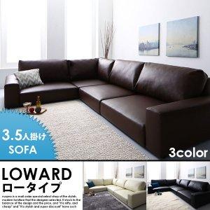 レザーローソファー コーナータイプー LOWARD【ロワード】ロータイプ 3.5人掛けソファ W229
