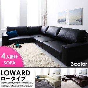 レザーローソファー コーナータイプー LOWARD【ロワード】ロータイプ 4人掛けソファ W249