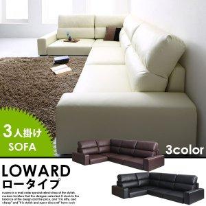 レザーローソファー コーナータイプー LOWARD【ロワード】ハイタイプ 3人掛けソファ W199