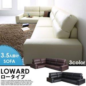 レザーローソファー コーナータイプー LOWARD【ロワード】ハイタイプ 3.5人掛けソファ W229