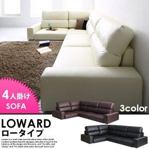 レザーローソファー コーナータイプー LOWARD【ロワード】ハイタイプ 4人掛けソファ W249