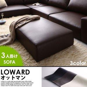 レザーローソファー コーナータイプー LOWARD【ロワード】オットマン
