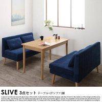 北欧デザインリビングダイニング SLIVE【スライブ】3点セット(テーブル+2Pソファ2脚)W115