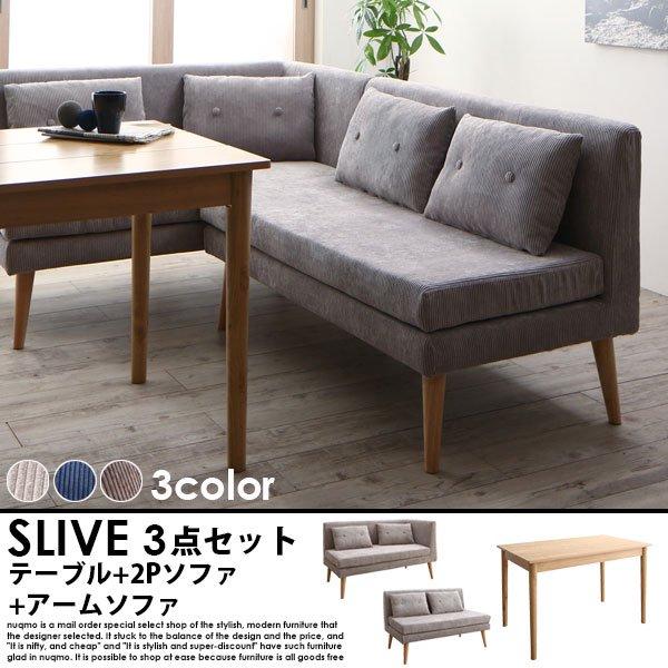 北欧デザインリビングダイニング SLIVE【スライブ】3点セット(テーブル+2Pソファ1脚+アームソファ1脚)W115cmの商品写真その1