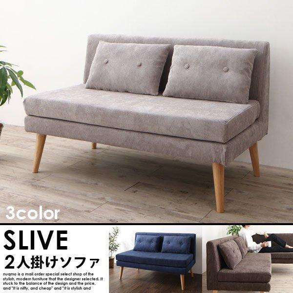 北欧デザインリビングダイニング SLIVE【スライブ】3点セット(テーブル+2Pソファ1脚+アームソファ1脚)W115cm の商品写真その2