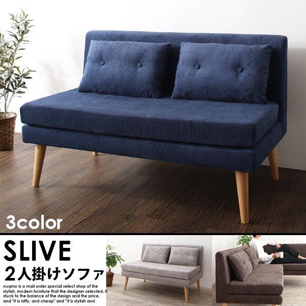 北欧デザインリビングダイニング SLIVE【スライブ】3点セット(テーブル+2Pソファ1脚+アームソファ1脚)W115cm の商品写真その3