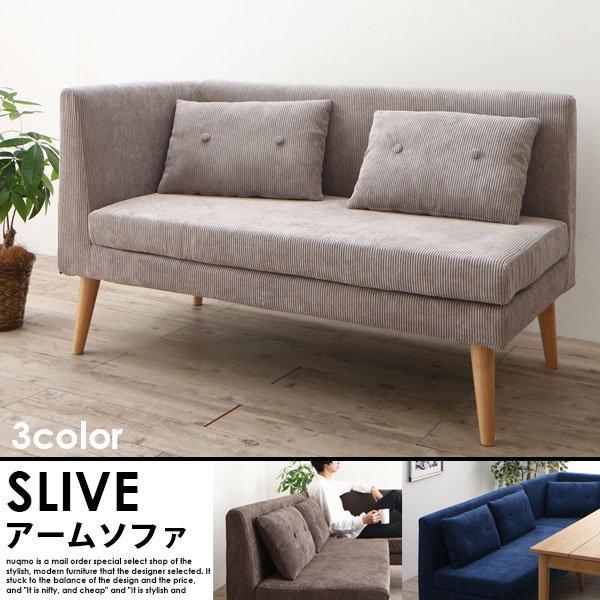 北欧デザインリビングダイニング SLIVE【スライブ】3点セット(テーブル+2Pソファ1脚+アームソファ1脚)W115cm の商品写真その4