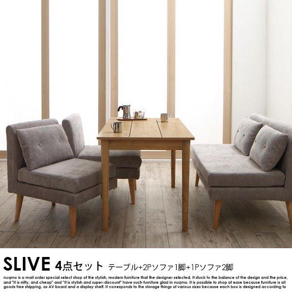 北欧デザインリビングダイニング SLIVE【スライブ】4点セット(テーブル+2Pソファ1脚+1Pソファ2脚)W115の商品写真大