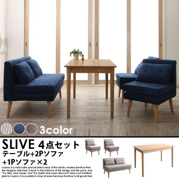 北欧デザインリビングダイニング SLIVE【スライブ】4点セット(テーブル+2Pソファ1脚+1Pソファ2脚)W115の商品写真その1