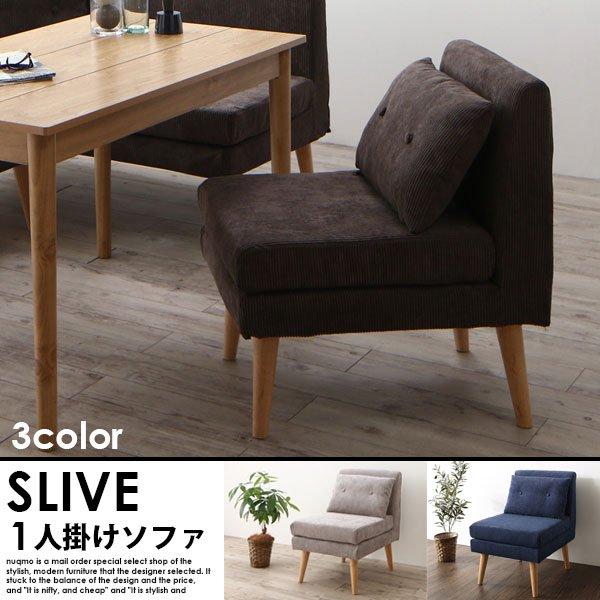 北欧デザインリビングダイニング SLIVE【スライブ】4点セット(テーブル+2Pソファ1脚+1Pソファ2脚)W115 の商品写真その4