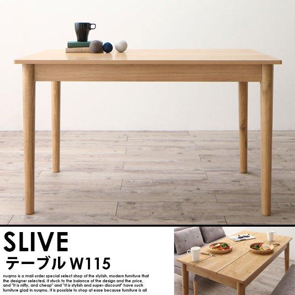 北欧デザインリビングダイニング SLIVE【スライブ】4点セット(テーブル+2Pソファ1脚+1Pソファ2脚)W115 の商品写真その7