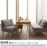 北欧デザインリビングダイニング SLIVE【スライブ】4点セット(テーブル+2Pソファ1脚+1Pソファ2脚)W115