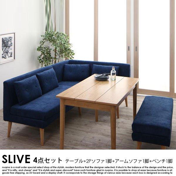 北欧デザインリビングダイニング SLIVE【スライブ】4点セット(テーブル+2Pソファ1脚+アームソファ1脚+ベンチ1脚)W115の商品写真大