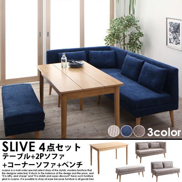 北欧デザインリビングダイニング SLIVE【スライブ】4点セット(テーブル+2Pソファ1脚+アームソファ1脚+ベンチ1脚)W115の商品写真その1