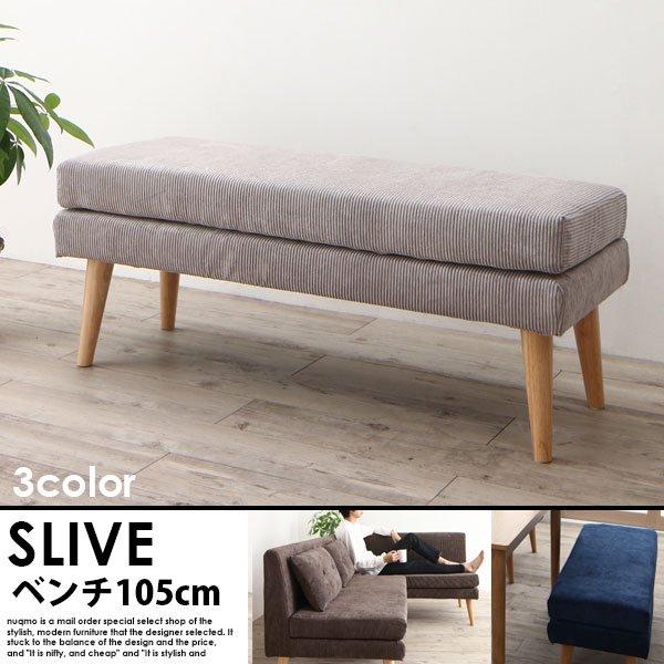 北欧デザインリビングダイニング SLIVE【スライブ】4点セット(テーブル+2Pソファ1脚+アームソファ1脚+ベンチ1脚)W115 の商品写真その5