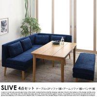 北欧デザインリビングダイニング SLIVE【スライブ】4点セット(テーブル+2Pソファ1脚+アームソファ1脚+ベンチ1脚)W115