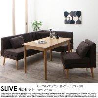 北欧デザインリビングダイニング SLIVE【スライブ】4点セット(テーブル+2Pソファ1脚+アームソファ1脚+1Pソファ1脚)W115