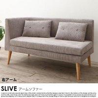 北欧ソファ  SLIVE【スラの商品写真