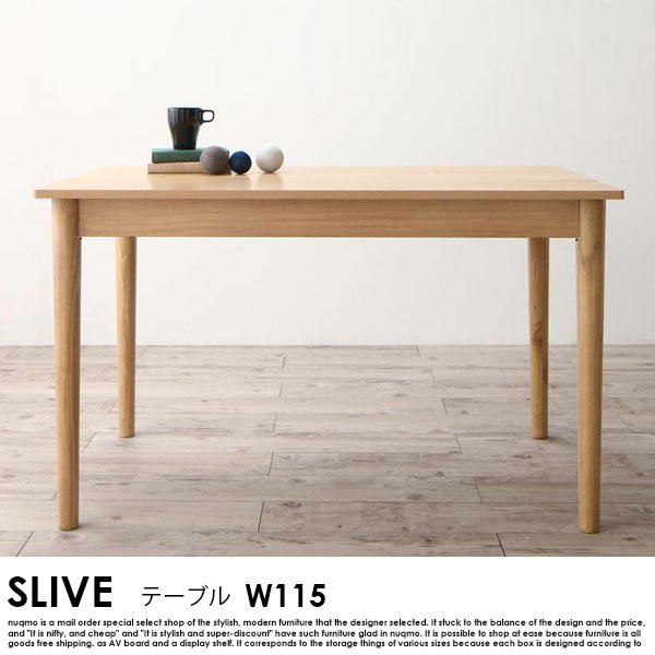 北欧デザインリビングダイニング SLIVE【スライブ】 ダイニングテーブル(W115) 【沖縄・離島も送料無料】の商品写真大