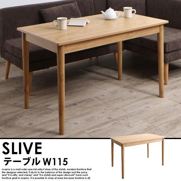 北欧デザインリビングダイニング SLIVE【スライブ】 ダイニングテーブル(W115) 【沖縄・離島も送料無料】 の商品写真その2
