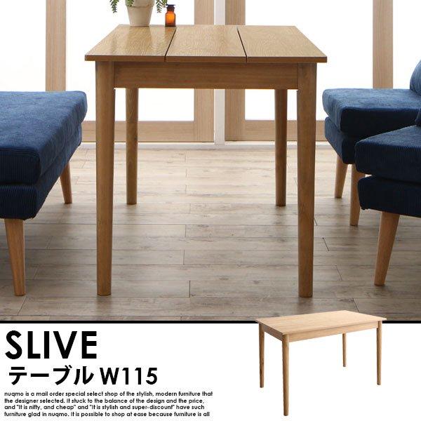 北欧デザインリビングダイニング SLIVE【スライブ】 ダイニングテーブル(W115) 【沖縄・離島も送料無料】 の商品写真その3