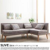 北欧ソファ  SLIVE【スライブ】 コーナーソファ(2人掛けソファ+右アームソファ)