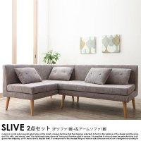 北欧ソファ  SLIVE【スライブ】 コーナーソファ(2人掛けソファ+左アームソファ)