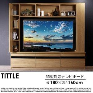 55型対応ハイタイプTVボードの商品写真