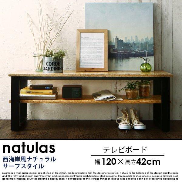 西海岸風ナチュラルサーフスタイルインテリア natulas【ナチュラス】テレビボード 幅120の商品写真大