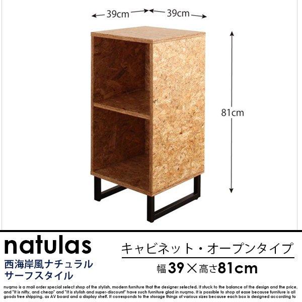 西海岸風ナチュラルサーフスタイルインテリア natulas【ナチュラス】キャビネット オープンタイプ の商品写真その2