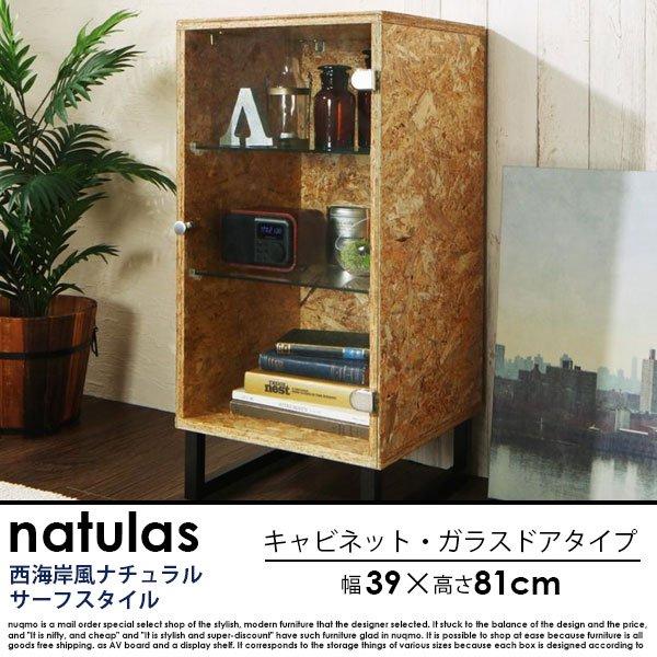 西海岸風ナチュラルサーフスタイルインテリア natulas【ナチュラス】キャビネット ガラスドアタイプの商品写真大